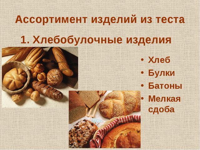 Ассортимент изделий из теста 1. Хлебобулочные изделия Хлеб Булки Батоны Мелка...