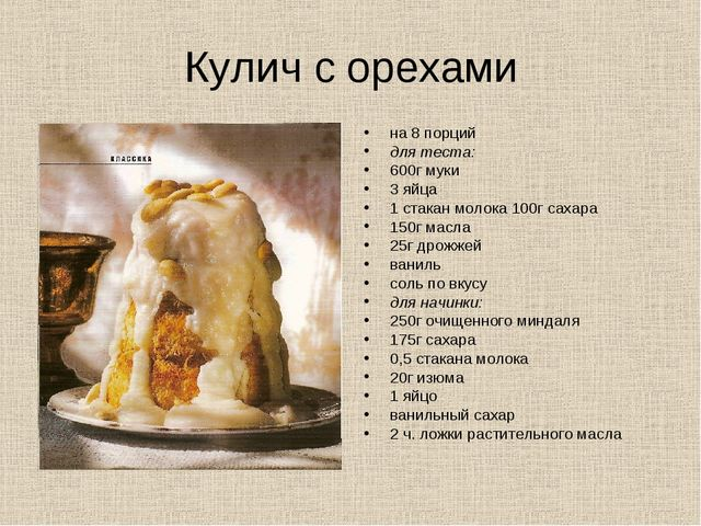 Кулич с орехами на 8 порций для теста: 600г муки 3 яйца 1 стакан молока 100г...