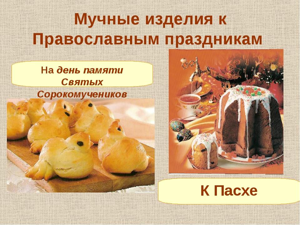 Мучные изделия к Православным праздникам На день памяти Святых Сорокомученико...