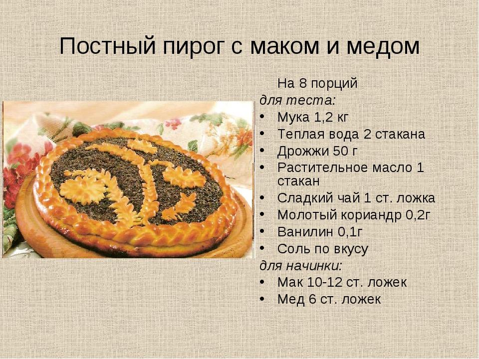 Постный пирог с маком и медом На 8 порций для теста: Мука 1,2 кг Теплая вода...