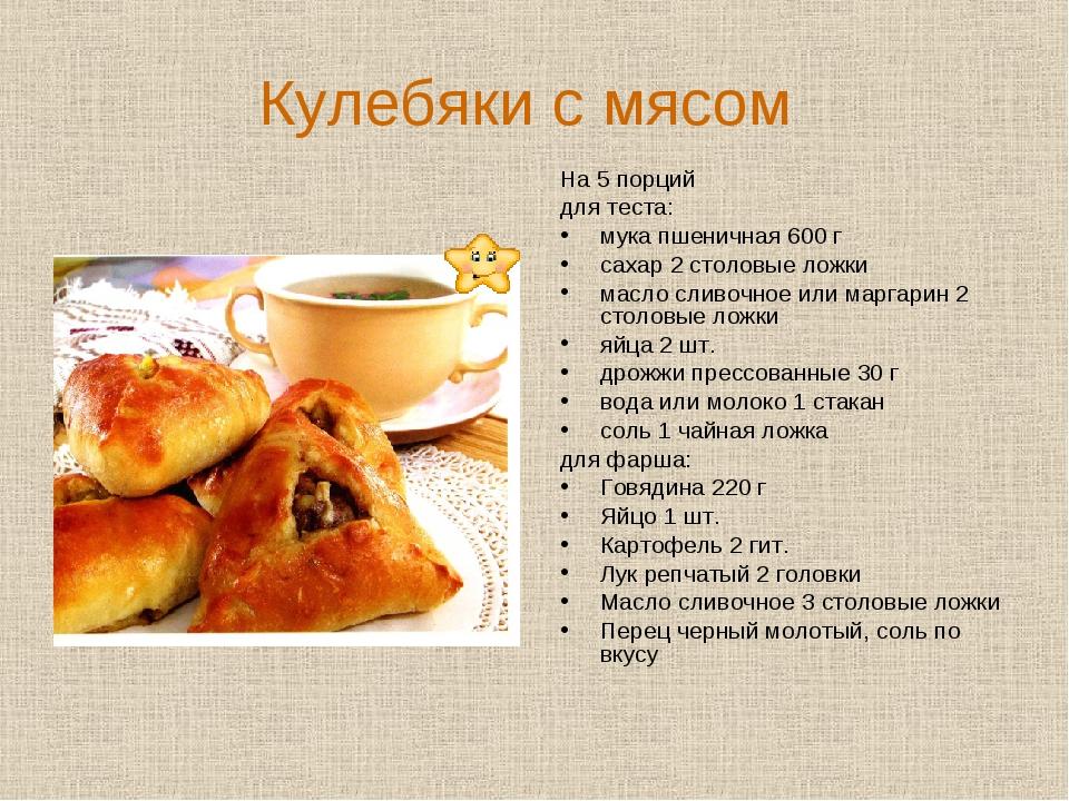 Кулебяки с мясом На 5 порций для теста: мука пшеничная 600 г сахар 2 столовые...