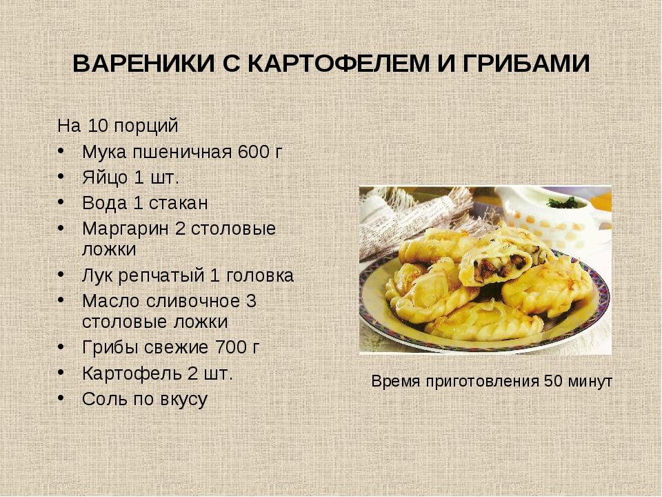 ВАРЕНИКИ С КАРТОФЕЛЕМ И ГРИБАМИ На 10 порций Мука пшеничная 600 г Яйцо 1 шт....