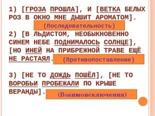 1) [ГРОЗА ПРОШЛА], И [ВЕТКА БЕЛЫХ РОЗ В ОКНО МНЕ ДЫШИТ АРОМАТОМ]. 2) [В ЛЬДИС