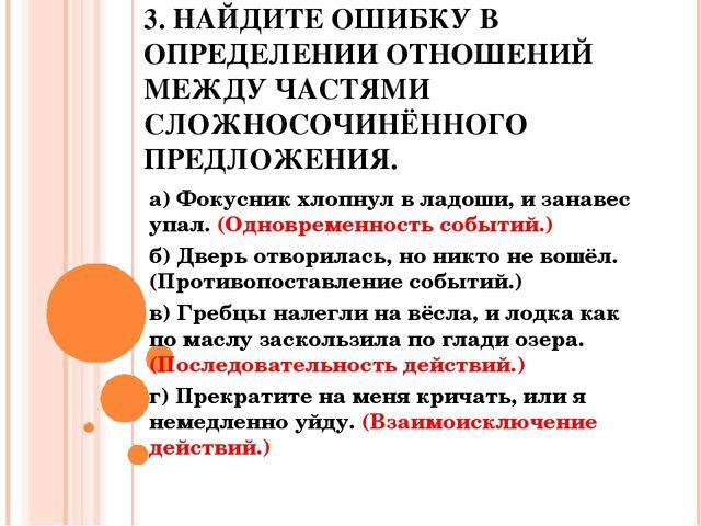 3. НАЙДИТЕ ОШИБКУ В ОПРЕДЕЛЕНИИ ОТНОШЕНИЙ МЕЖДУ ЧАСТЯМИ СЛОЖНОСОЧИНЁННОГО ПРЕ...
