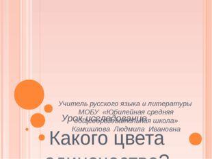 Урок-исследование Какого цвета одиночество? Учитель русского языка и литерат