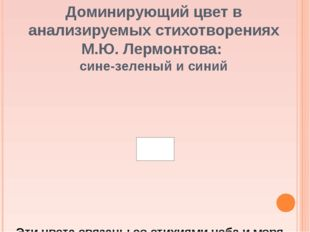 Доминирующий цвет в анализируемых стихотворениях М.Ю. Лермонтова: сине-зелены