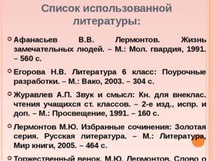 Список использованной литературы: Афанасьев В.В. Лермонтов. Жизнь замечательн