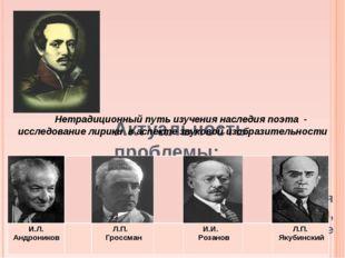 Актуальность проблемы: Личность и творчество М.Ю. Лермонтова до сих пор явля