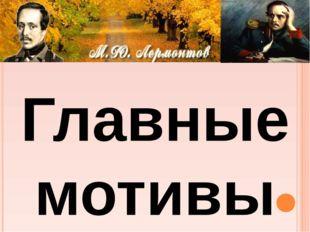 Главные мотивы творчества: 1. мотив одиночества; 2. мотив избранности;