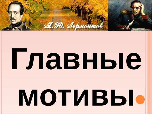 Главные мотивы творчества: 1. мотив одиночества; 2. мотив избранности;...