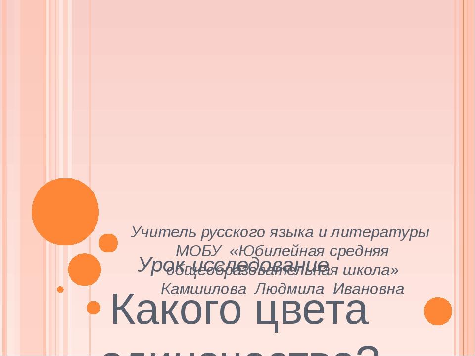 Урок-исследование Какого цвета одиночество? Учитель русского языка и литерат...