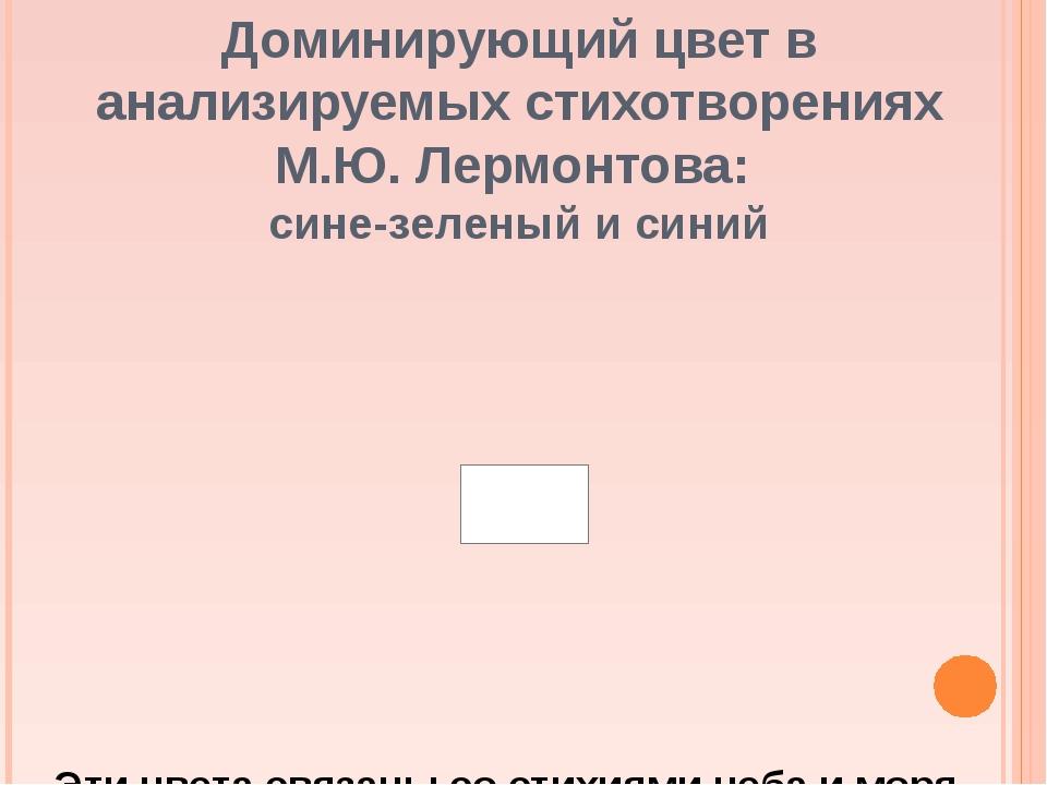 Доминирующий цвет в анализируемых стихотворениях М.Ю. Лермонтова: сине-зелены...