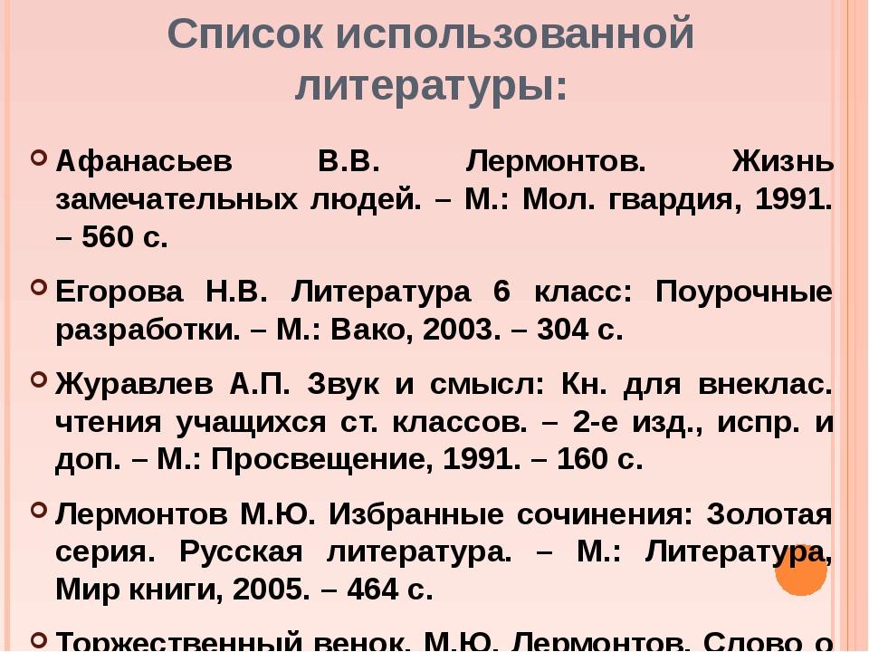 Список использованной литературы: Афанасьев В.В. Лермонтов. Жизнь замечательн...