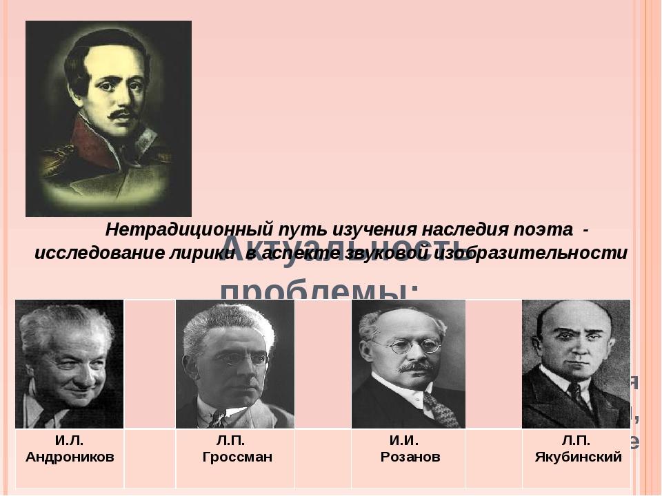 Актуальность проблемы: Личность и творчество М.Ю. Лермонтова до сих пор явля...