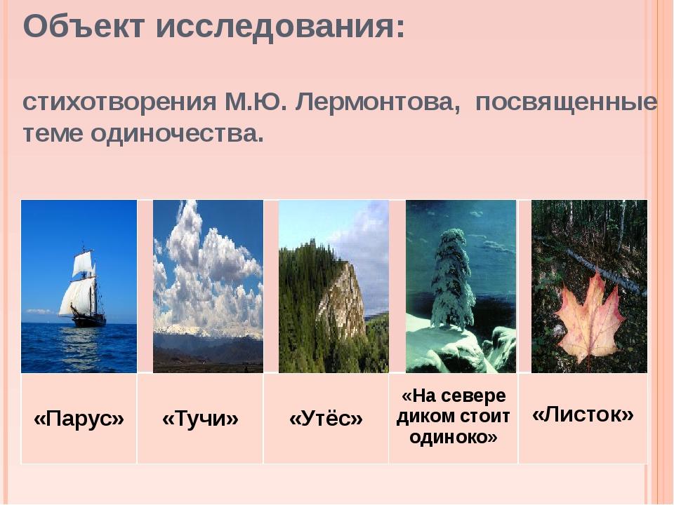 Объект исследования: стихотворения М.Ю. Лермонтова, посвященные теме одиночес...