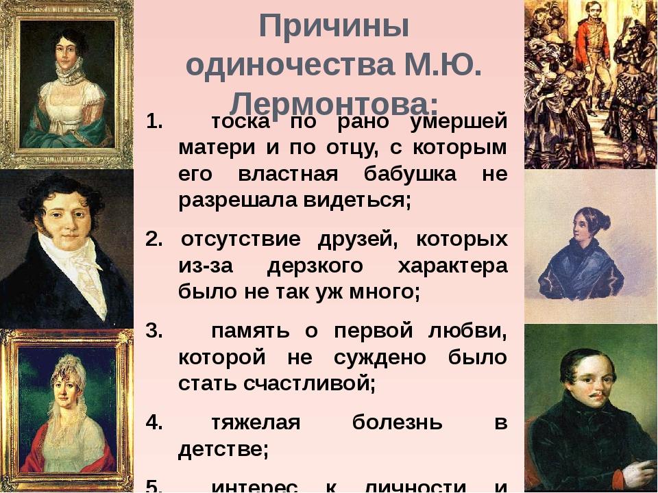 Причины одиночества М.Ю. Лермонтова: 1.тоска по рано умершей матери и по отц...