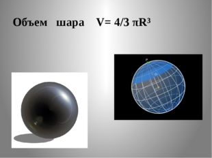 Объем шара V= 4/3 πR³
