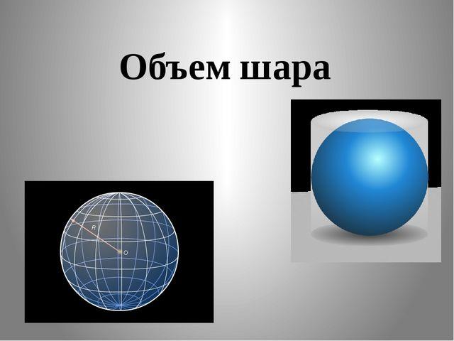 Объем шара