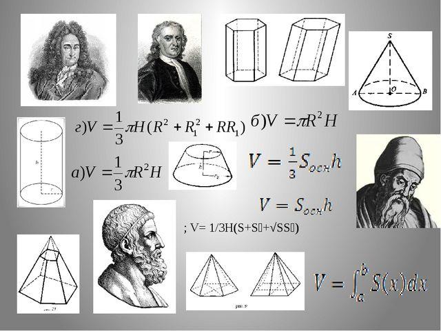 ; V= 1/3H(S+S₁+√SS₁)