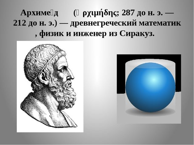 Архиме́д (Ἀρχιμήδης;287дон.э.—212дон.э.)— древнегреческий математик...