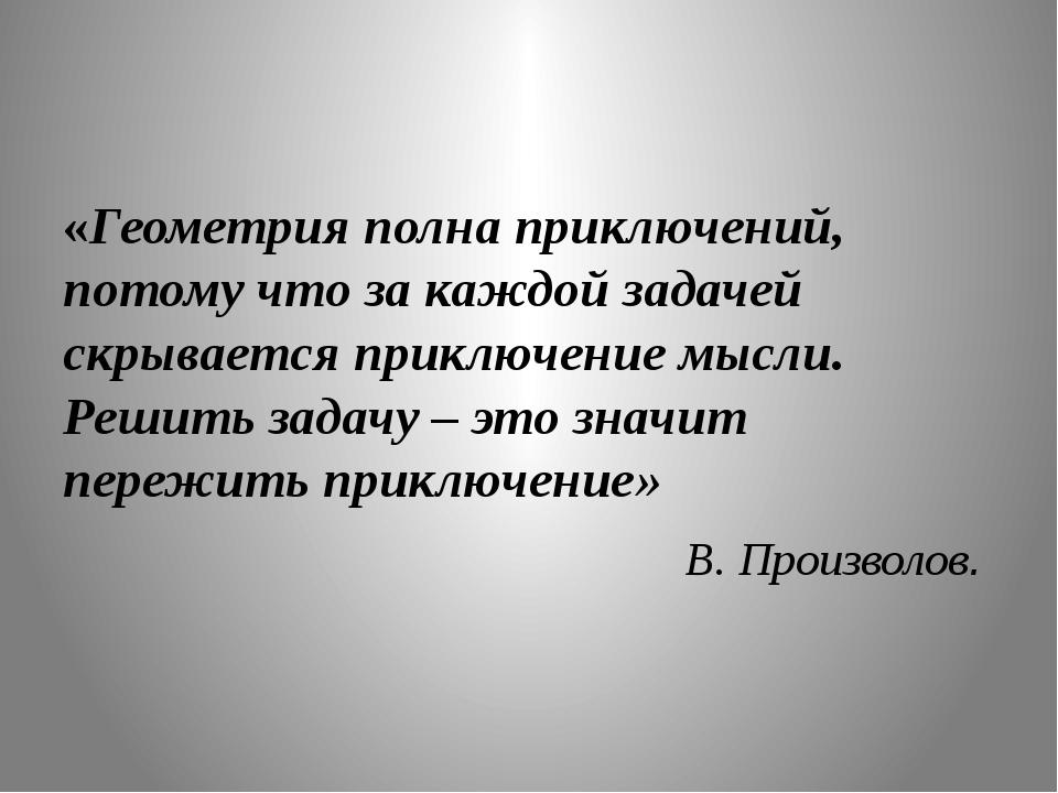 «Геометрия полна приключений, потому что за каждой задачей скрывается приключ...