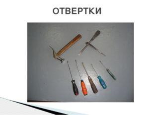 ОТВЕРТКИ