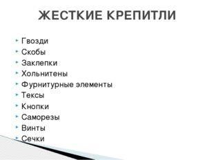 Гвозди Скобы Заклепки Хольнитены Фурнитурные элементы Тексы Кнопки Саморезы В