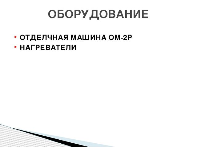 ОТДЕЛЧНАЯ МАШИНА ОМ-2Р НАГРЕВАТЕЛИ ОБОРУДОВАНИЕ