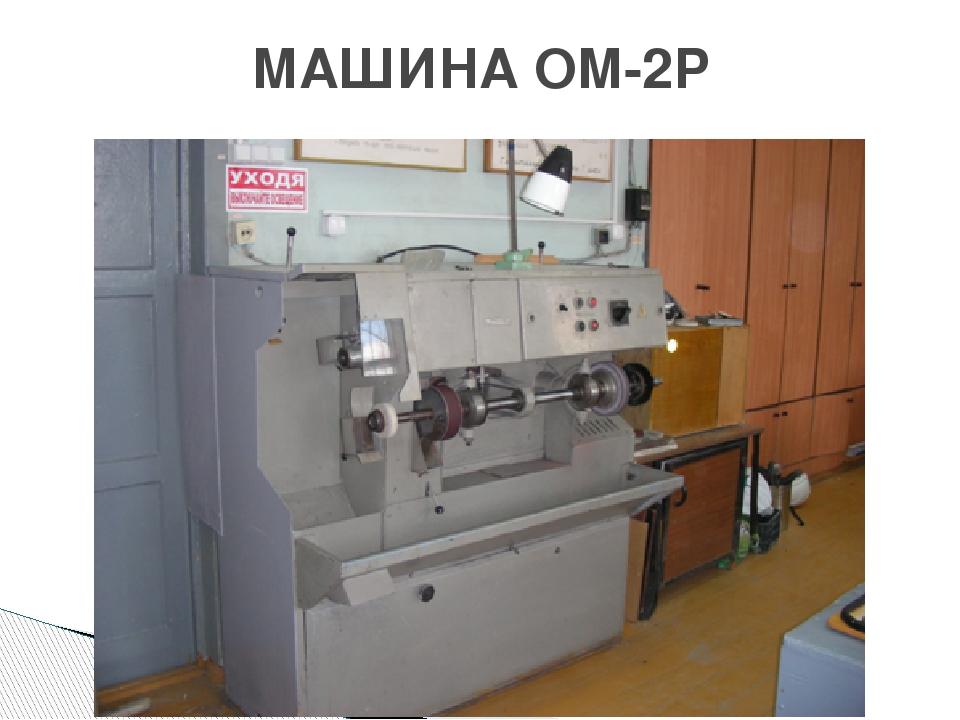 МАШИНА ОМ-2Р