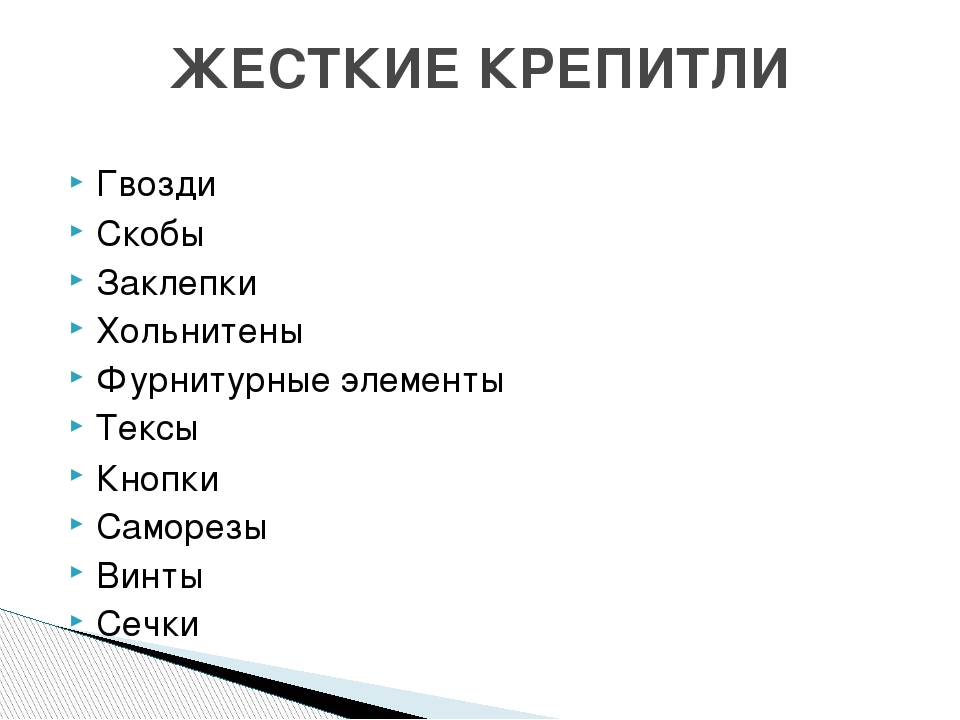 Гвозди Скобы Заклепки Хольнитены Фурнитурные элементы Тексы Кнопки Саморезы В...