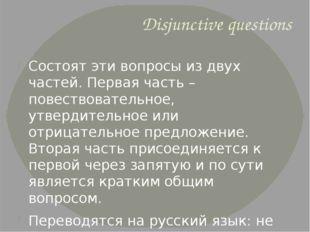 Disjunctive questions Состоят эти вопросы из двух частей. Первая часть – пове