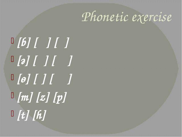 Phonetic exercise [b] [ʧ] [ɔ] [ә] [ᴧ] [ᴂ] [ө] [ᶴ] [ʤ] [m] [z] [p] [t] [h]