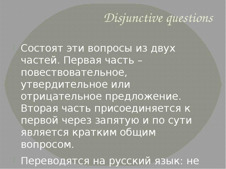 Disjunctive questions Состоят эти вопросы из двух частей. Первая часть – пове...