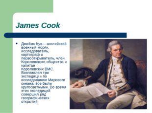 James Cook Джеймс Кук— английский военный моряк, исследователь, картограф и п