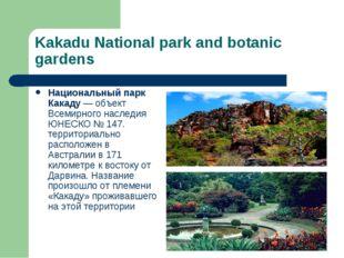 Kakadu National park and botanic gardens Национальный парк Какаду— объект Вс