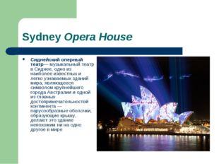 Sydney Opera House Сиднейский оперный театр— музыкальный театр в Сиднее, одно