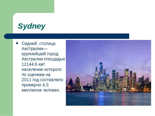 Sydney Сидней, столица Австралии— крупнейший город Австралии площадью 12144,...