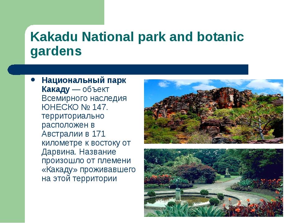 Kakadu National park and botanic gardens Национальный парк Какаду— объект Вс...