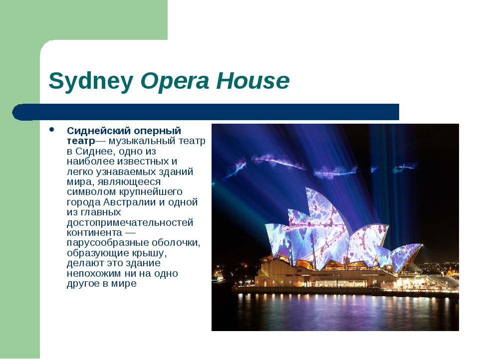 Sydney Opera House Сиднейский оперный театр— музыкальный театр в Сиднее, одно...