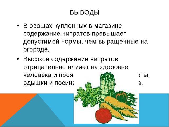 ВЫВОДЫ В овощах купленных в магазине содержание нитратов превышает допустимой...