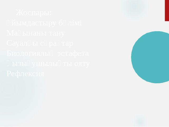 Жоспары: Ұйымдастыру бөлімі Мағынаны тану Сауалғы сұрақтар Биологиялық эстаф...