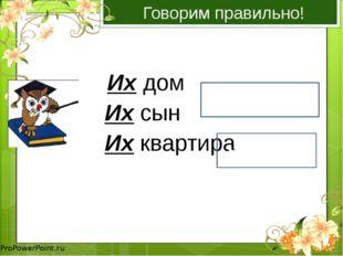 Говорим правильно! Их дом Их сын Их квартира Не ихний Не ихняя ProPowerPoint.ru