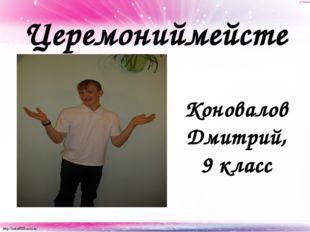 Церемониймейстер Коновалов Дмитрий, 9 класс http://linda6035.ucoz.ru/