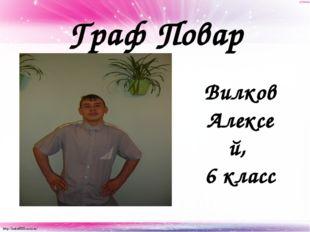 Граф Повар Вилков Алексей, 6 класс http://linda6035.ucoz.ru/