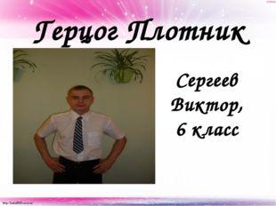 Герцог Плотник Сергеев Виктор, 6 класс http://linda6035.ucoz.ru/