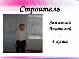 Строитель Земляной Анатолий, 4 класс http://linda6035.ucoz.ru/