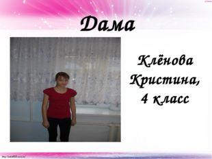 Дама Клёнова Кристина, 4 класс http://linda6035.ucoz.ru/