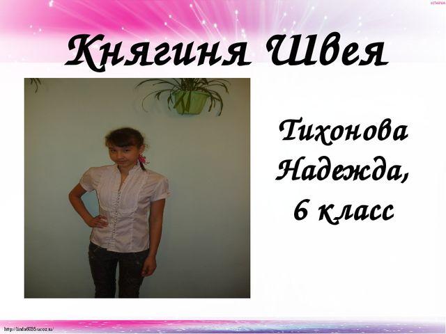 Княгиня Швея Тихонова Надежда, 6 класс http://linda6035.ucoz.ru/