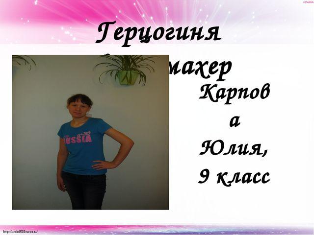 Герцогиня Парикмахер Карпова Юлия, 9 класс http://linda6035.ucoz.ru/