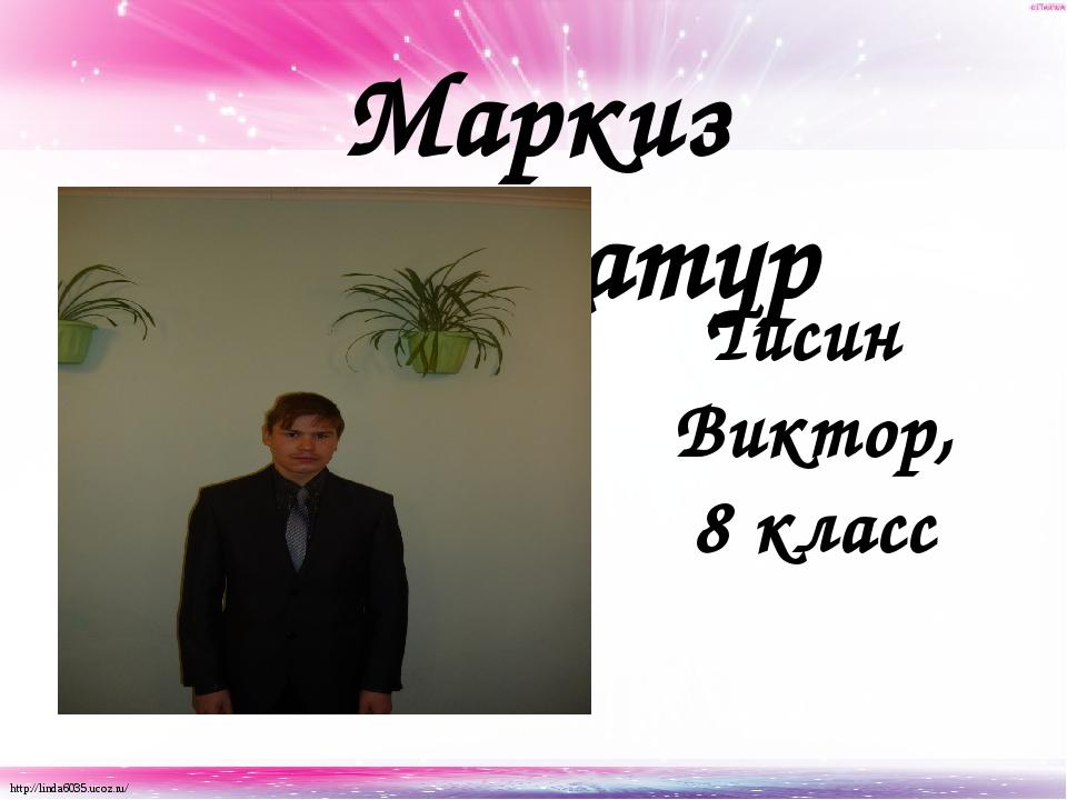 Маркиз Штукатур Тисин Виктор, 8 класс http://linda6035.ucoz.ru/